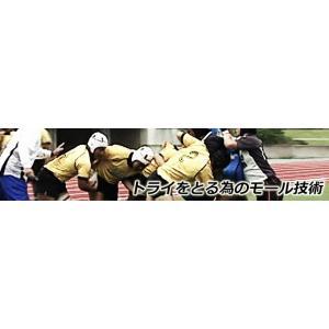 試合を支配するドライビングモール 尾道高等学校 梅本勝 ラグビー 実戦モール攻撃 611-S 全2巻