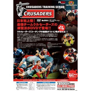 CRUSADERS TRAINING SERIES 全4巻 ラグビー 616-S  クルセーダーズ