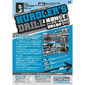 HURDLER'S DRILL ハードラーズドリル ハードル 陸上 619-S 全3巻