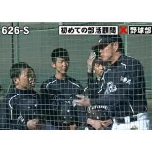 初めての部活顧問×野球部 水野澄雄 指導 初心者 監督 626-S コーチングの決定版 全1巻