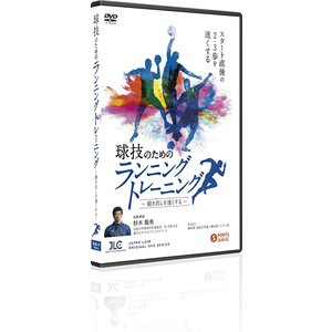 球技のためのランニングトレーニング 杉本龍勇 瞬発力を高めるトレーニング 630-S 全1巻