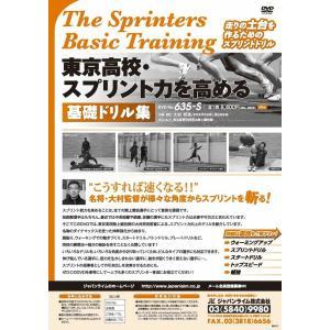 The Sprinters Basic Training 全1巻 635-S 陸上