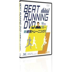 BEAT RUNNING DVD ビートランニング 棟方拓也 陸上 トレーニングの決定版 648-S 全1巻