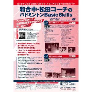 和合中・松田コーチのバドミントン Basic Skills バドミントン 初心者 基本 683-S 全2巻