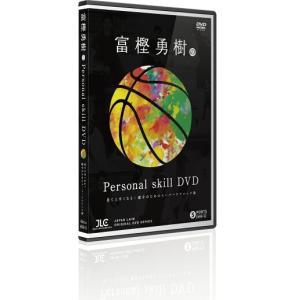 富樫勇樹のPersonal skill DVD バスケットボール 696-S 全1巻 富樫勇樹のスーパーテクニック集を全公開