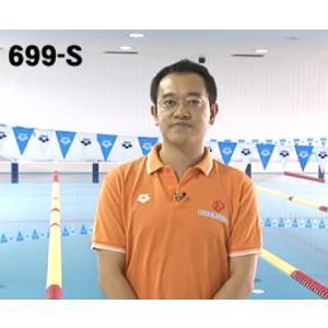 水泳選手のためのドライランドトレーニング 全2巻 699-S