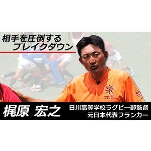 ブレイクダウンの「攻防」 ラグビー 日川高等学校 梶原宏之 日本代表フランカー チーム強化 710-S 全2巻