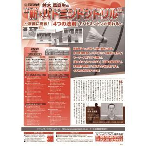 """鈴木草麻生の""""新・バドミントンドリル"""" 全2巻 713-S バドミントン"""