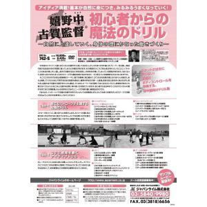 嬉野中 古賀監督「初心者からの魔法のドリル」 ソフトテニ ス 742-S 全2巻