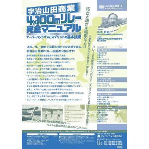 宇治山田商業 4×100mリレー完全マニュアル 全1巻 758-S  陸上
