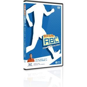 競歩指導のABC  陸上 競歩の基本技術を紹介 全1巻 764-S