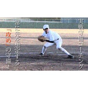 高校野球 実戦守備コーチング 今治西高校 硬式野球 775-S 全2巻
