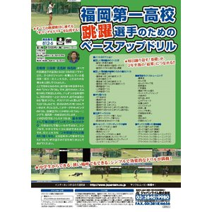 福岡第一高校跳躍選手のためのベースアップドリル 全1巻 812-S 陸上