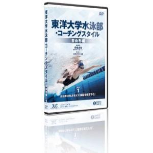 東洋大学水泳部 コーチングスタイル 自由形編 全2巻 844-S