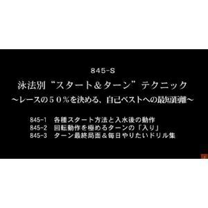 """泳法別""""スタート&ターン""""テクニック 845-S 全3巻 水泳"""