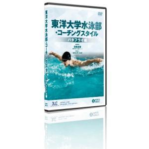 東洋大学水泳部 コーチングスタイル バタフライ編 全1巻 856-S 水泳