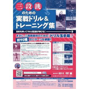 三段跳のための実戦ドリル&トレーニング集 全2巻 857-S 陸上