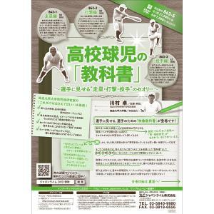 ★筑波大学院野球研究室の「これだけはおさえてほしい」を凝縮!  ★新入生の研修、基本の確認、雨の日の...