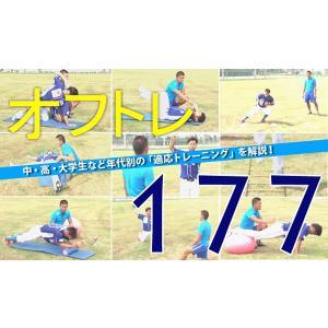 徳島インディゴソックス・殖栗トレーナーの「オフトレ」 硬式野球 870-S 全2巻