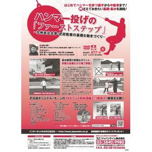 ハンマー投げの「ファーストステップ」 疋田晃久 九州共立大学 陸上 877-S 全1巻