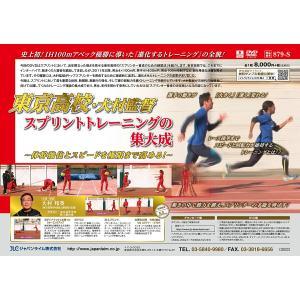 東京高校・大村監督 「スプリントトレーニングの集大成」 全1巻 879-S 陸上