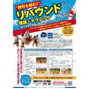 """""""勝利を掴む""""リバウンド理論&テクニック バスケットボール 891-S 全2巻"""