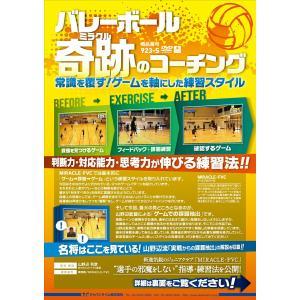 バレーボール「奇跡」のコーチング 山野辺和彦 923-S 全3巻