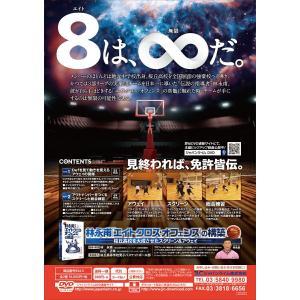 林永甫「エイトクロス・オフェンス」の構築 桜丘高等学校 バスケットボール 924-S 全2巻