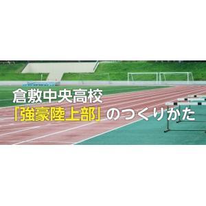 倉敷中央高校「強豪陸上部」のつくりかた 全1巻 928-S 陸上
