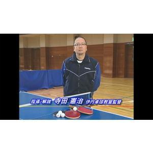 卓球の基礎を作る 基本の構え方と身体の使い方 リメイク版 全1巻 932-S