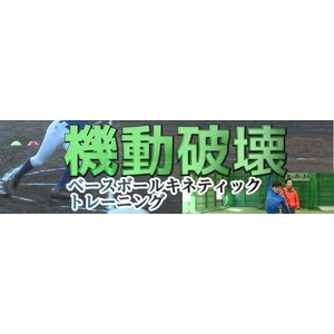 ベースボールキネティックトレーニング 健大高崎 高崎健康福祉大学高崎高校 野球 塚原謙太郎 コーナーリングドリル 935-S 全1巻