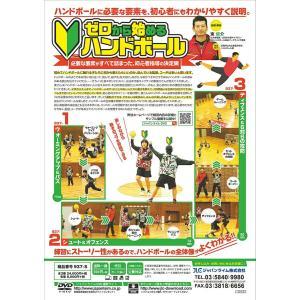 ゼロから始めるハンドボール 初心者 指導 練習 東俊介 937-S 全3巻