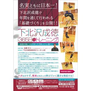 下北沢成徳「365日のトレーニング」 岩崎正人 バレーボール ケガをしにくい体へ 942-S 全2巻