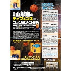 県立山形南のディフェンスファンダメンタル バスケットボール 971-S 全3巻
