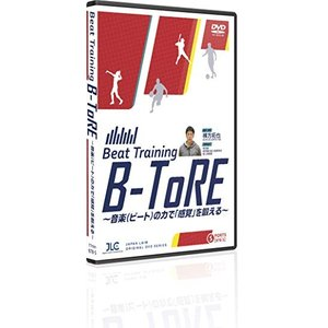 Beat Training B-ToRE  ビートレ トレーニングのパフォーマンスを最大限にあげる 棟方拓也 978-S 全1巻
