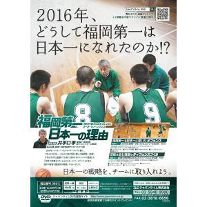 インターハイ2019 祝優勝 福岡第一 日本一の理由 バスケットボール 986-S 全2巻