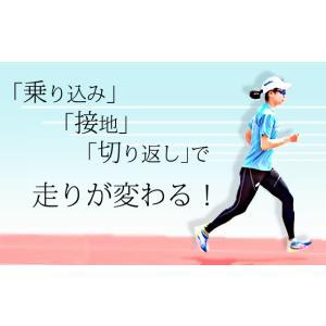 駅伝・長距離選手のための「走り方」全1巻 997-S 陸上