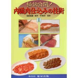 DVD 秘伝公開 内臓肉仕込みの技術 AF03-S 焼肉 全2巻