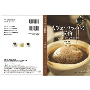 DVD バッハコーヒー ペーパードリップ法 田口護 正しい焙煎で本格的なドリップコーヒー AH01-S 全1巻