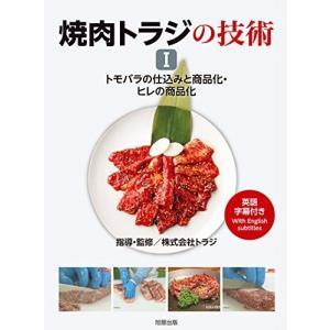 焼肉トラジの技術I〜トモバラの仕込みと商品化・ヒレの商品化〜[AH02-1]