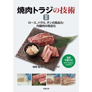 焼肉トラジの技術II〜ロース/ハラミ/タンの商品化・内臓肉の商品化〜[AH02-2 ]