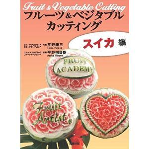 DVD フルーツ&ベジタブル カッティング スイカ編 AH03-1 おもてなし ホームパーティにも カービング 趣味 実用 全1巻