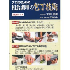大田忠道が教える和食調理の包丁技術 おもてなし 料理 魚 野菜 飾り切り 和食 レシピ CK02-S 全2巻