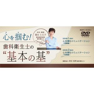 ■実技・解説:豊山 とえ子(聖母歯科医院 歯科衛生士) ■撮影協力:持田 亜理(歯科衛生士)