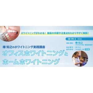 椿知之のホワイトニング実践講座 歯科 歯科衛生士 DE174-S 全1巻