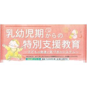 乳幼児期からの特別支援教育 発達障害 F1-S 全3巻