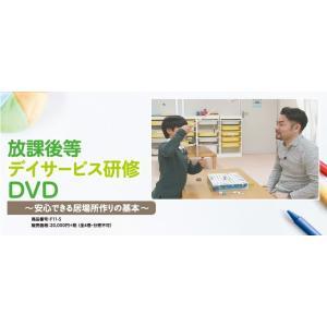 ■解説:松本太一     (放課後等デイサービスコンサルタント/アナログゲーム療育アドバイザー) 東...