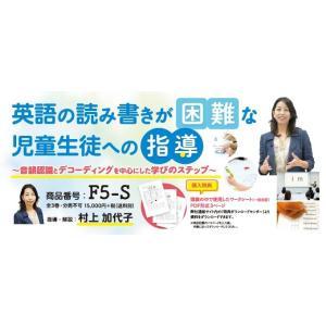 英語圏では、ディスレクシア(読み書き困難)の出現率は10%以上とも言われています。  日本でも、英語...