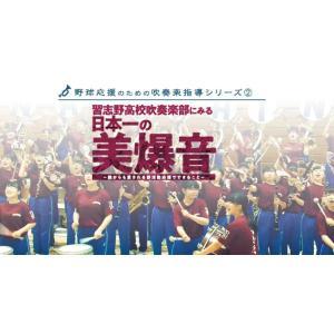 習志野高校吹奏楽部にみる「日本一の美爆音」 甲子園 応援 M85-S 全1巻