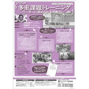 多重課題トレーニング 看護 リーダー DVD 教材 ME134-S 全1巻